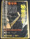 市场文学1994年第3期