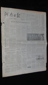 【报纸】河南日报 1987年5月12日【开封市走生态农业之路】【西平建成一座园林式商场】