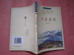 书趣文丛:第四辑 (4)《不肯进取》1996年一版一印、品佳近新