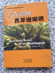 广东徐闻两岸珊瑚礁