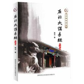 殷旵国学讲堂:在北大讲易经(珍藏版)