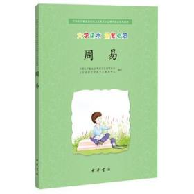 中国孔子基金会传统文化教育分会测评制定校本教材:周易(大字读本 简繁参照)