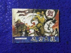 【连环画】边防大捷 (历代爱国人物故事画丛)