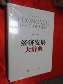 经济发展大辞典         【16开,硬精装】,全新未开封