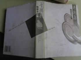 弄潮集:张亚光文集