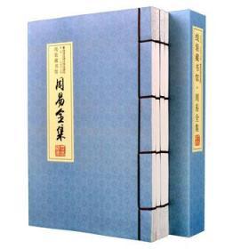 周易全集(全4册)(线装)