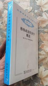 商务印书馆 汉译世界学术名著丛书 分科本 经济17---穆勒政治经济学概述