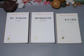 《汉译名著·科学哲学类》(3种合售 -商务)1997年版※ [含《数学 科学和认识论、物理学理论的目的与结构、科学与假设》 - 二十世纪 西方哲学史 学术思想经典:数学的基础研究 经验论、没有必然性真理 归纳逻辑、科学史 科学学]