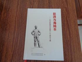 彭湃与海陆丰--纪念彭湃同志诞辰120周年文集(硬精装)