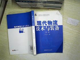 现代物流技术与装备(第2版)  、。、