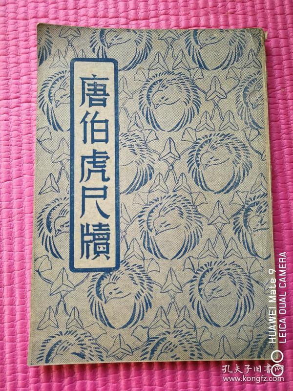 吴中才子《唐伯虎尺牍》金惕庵编,大通图书社民国25年初版(好品)