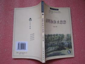 书趣文丛:第四辑 (10)《斜晖脉脉水悠悠》1996年一版一印、品佳近新