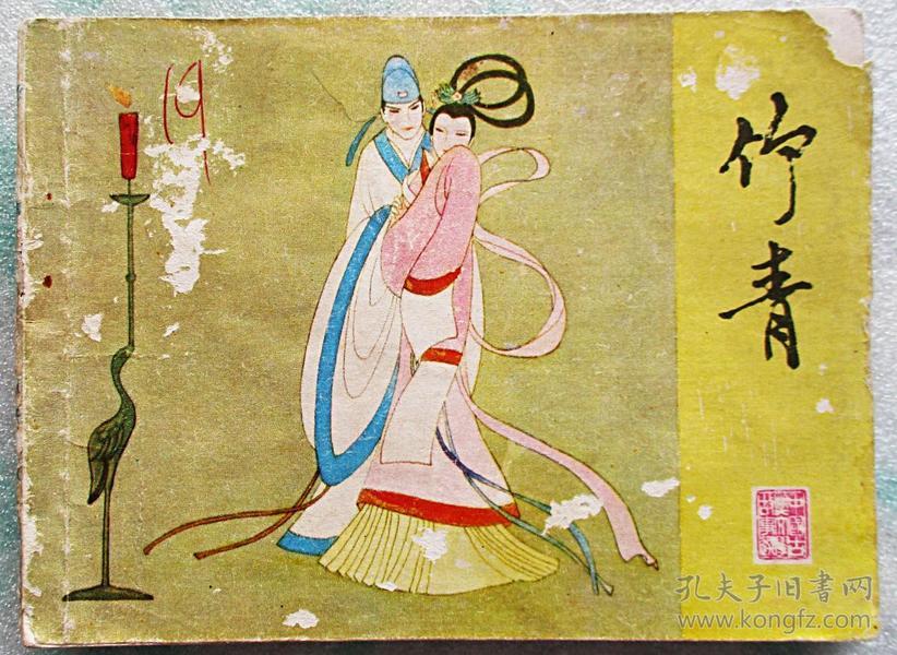 竹青(彩色本)