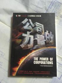 《公司的力量》纪录片音像DVD