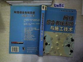 网络综合布线系统与施工技术