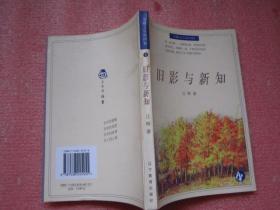 书趣文丛:第四辑 (9)《旧影与新知》1996年一版一印、品佳近新