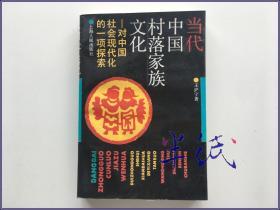 王沪宁 当代中国村落家族文化 对中国社会现代化的一项探索 1992年再版