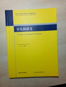 辛几何讲义:Lectures on Symplectic Geometry