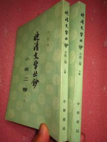 晚清文学从钞:小说二卷 上下册【品佳、干净无勾画字迹】