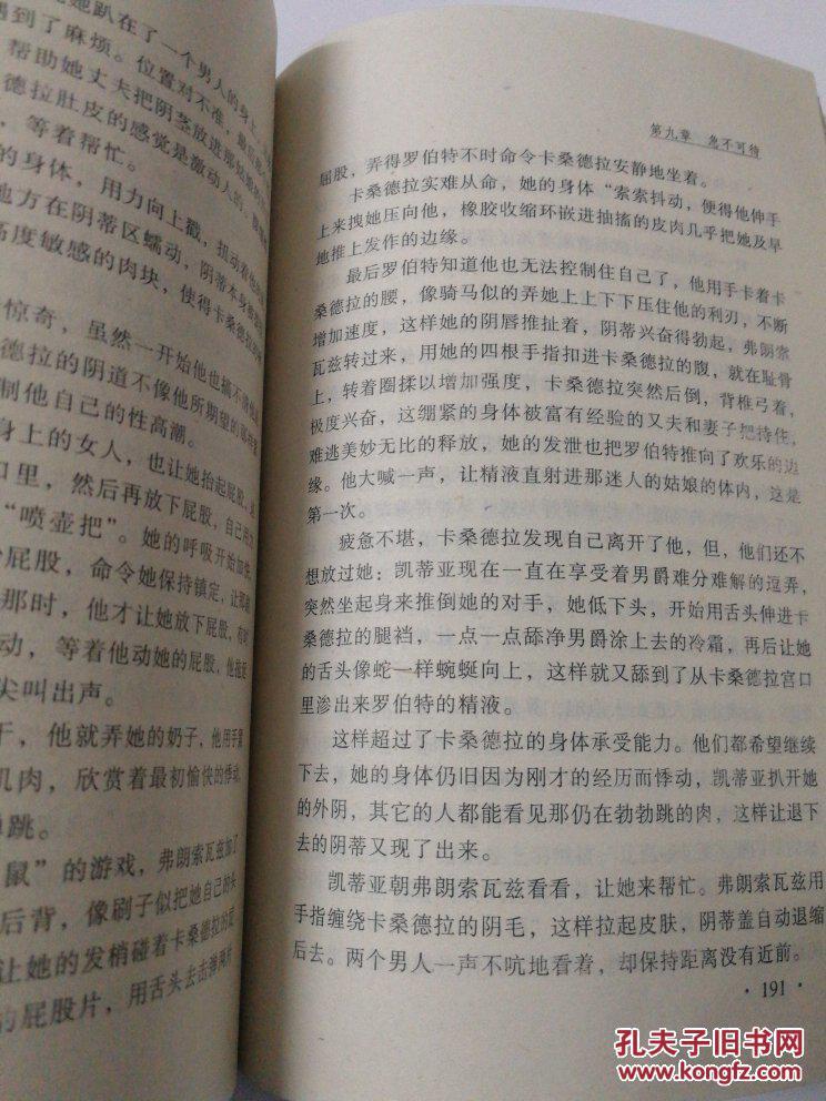 东京成人小说_《卡桑德拉的炼狱》外国现代经典性爱小说