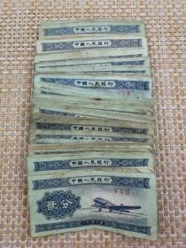第三版二分纸币共计一百张