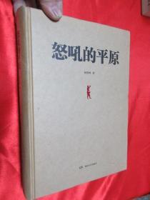 怒吼的平原        (作者签名赠本)    【16开,硬精装】