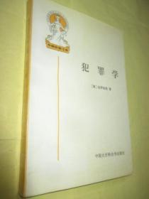 犯罪学(外国法律文库)