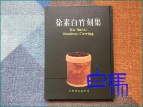 徐素白竹刻集  1997年初版精装