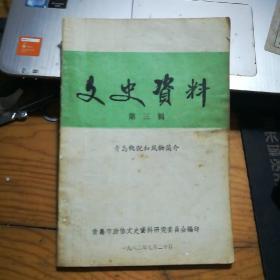 文史资料第三辑:青岛概貌和风物简介