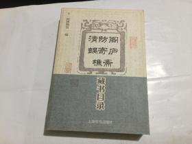 清防阁·蜗寄庐·樵斋藏书目录.