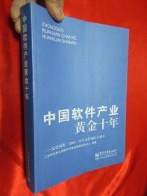 中国软件产业黄金十年----纪念国发【2000】18号文件颁布十周年       【16开】