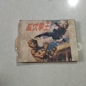 连环画 威伏拳王(品相不好)