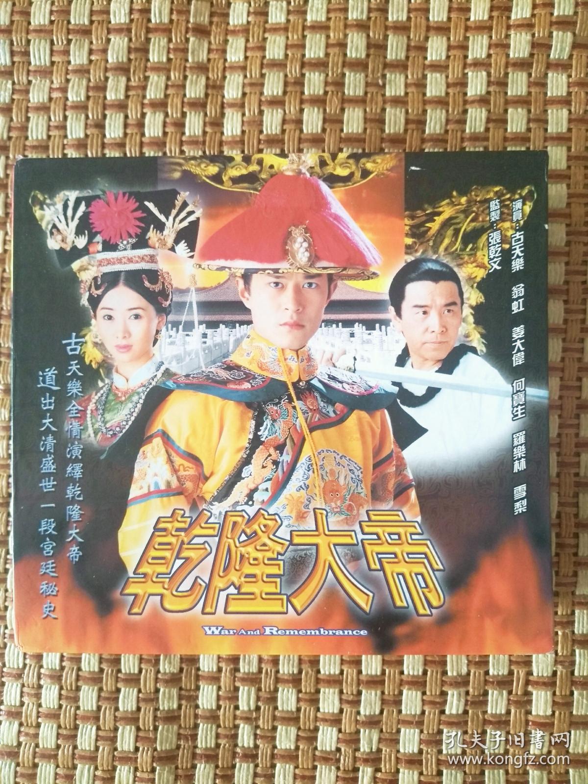 20集香港经典电视剧《乾隆大帝》13碟装vcd