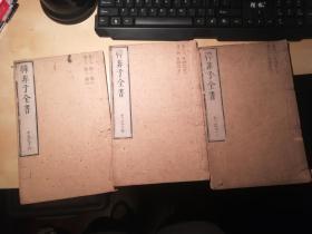 韩非子全书(翻刻明版,三册,不全)