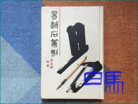 易越石篆刻 1999年初版精装