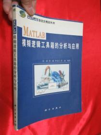 MATLAB模糊逻辑工具箱的分析与应用         【16开】