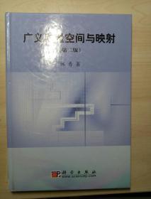 广义度量空间与映射(第2版)