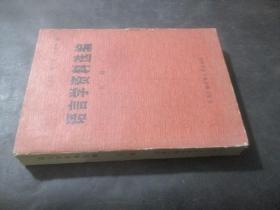 语言学资料选编 上册