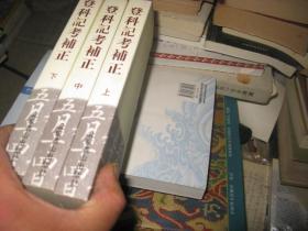 登科记考补正(全三册)孟二冬先生盖章本