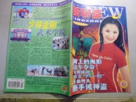 新聊斋2002 3
