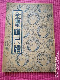 吴中才子《金圣叹尺牍》金惕庵编,大通图书社民国25年初版(好品)