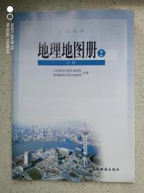 普通高中高中地图册2v高中人民教育出版社地3物理地理选修4答案图片