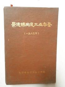 景德镇陶瓷工业年鉴【85年】