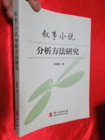 叙事小说分析方法研究         【16开】英文版
