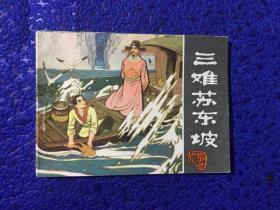 【连环画】三难苏东坡 好品难得 1981年10月一版一印