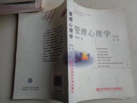 管理心理学(简编)