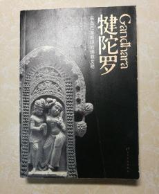 犍陀罗:来自巴基斯坦的佛教文明