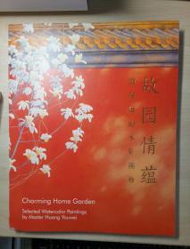 故园情蕴:黄有维的水彩画卷