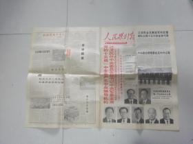 人民权利报 1997年9月21日   中共十五中央政治局成员简历【看图描述】