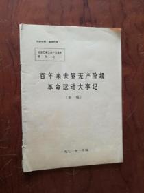 【百年来世界无产阶级革命运动大事记 初稿
